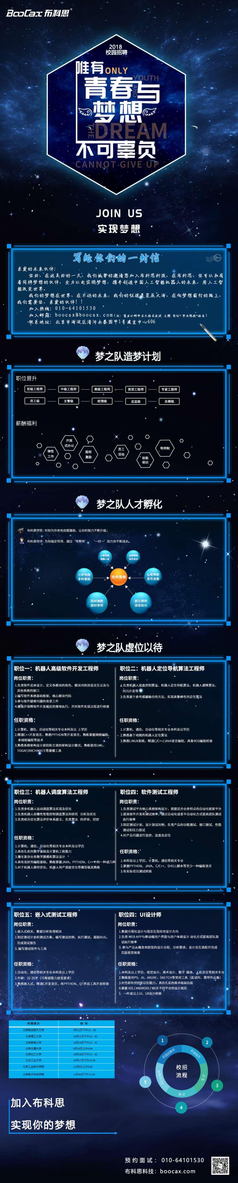 2018校招長版.jpg
